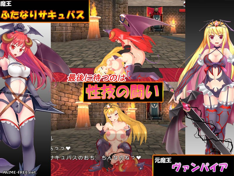 Futanari succubus ReaseLotte Adventure 2 / futa sakyu ReaseLotte Adventure 2 [2016] [Cen] [Action, 3DCG] [JAP] H-Game
