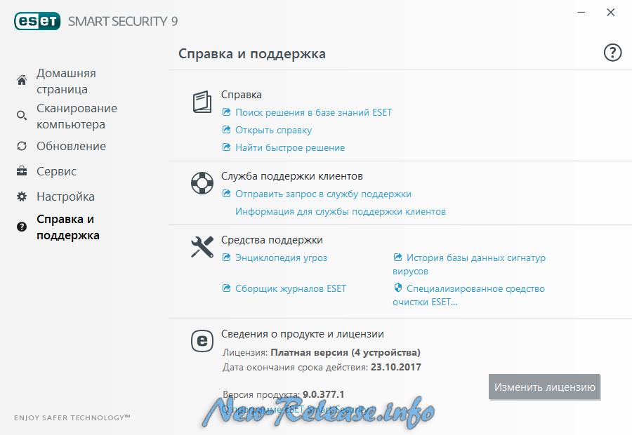 ESET NOD32 Smart Security 2016 9.0.377.1 Final