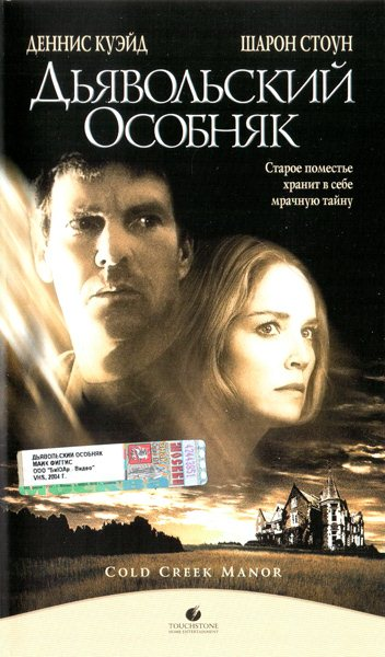Дьявольский особняк 2003 - Юрий Живов