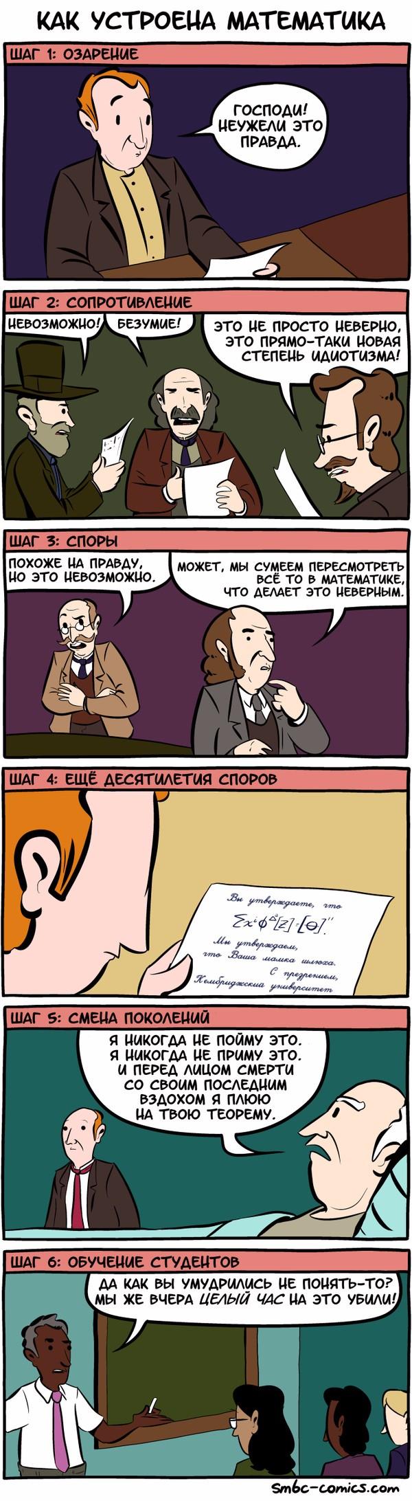 Как устроена математика