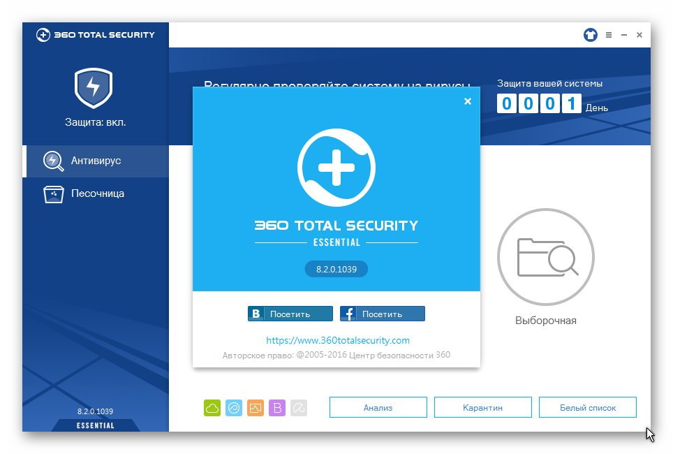 360 Total Security Essential 8.2.0.1039