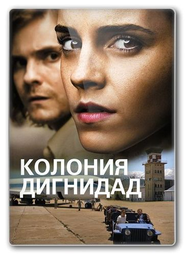 Колония Дигнидад / Colonia (2015) WEB-DLRip-AVC | iTunes