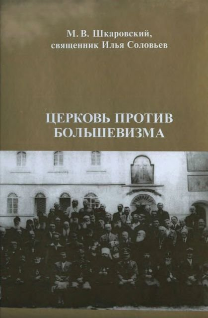 М. В. Шкаровский, священник Илья Соловьёв | Церковь против большевизма (2013) [PDF, DJVU]