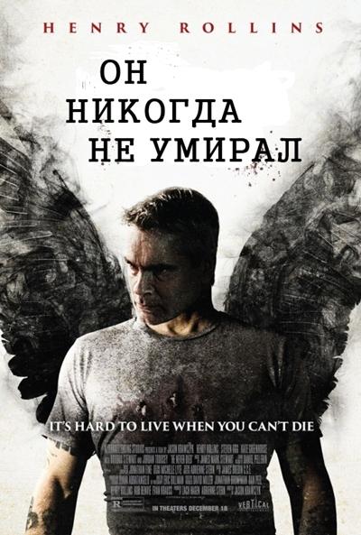Он никогда не умирал / He Never Died (2015) BDRip [H.264]