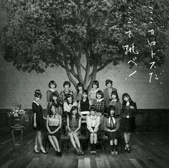 20160526.02.07 AKB48 - Koko ga Rhodes da, Koko de Tobe! (Theater edition) cover 2.jpg