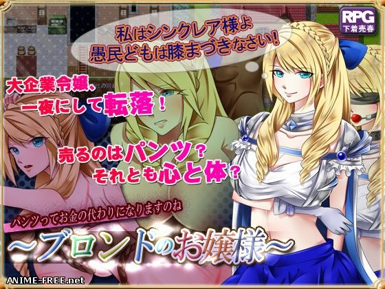 Blonde Ojosama ~If It's Only Panties...~ [2016] [Cen] [jRPG] [JAP] H-Game