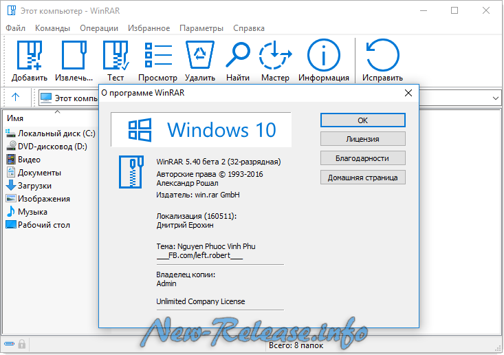 WinRAR 5.40 Beta 2 (x86/64)