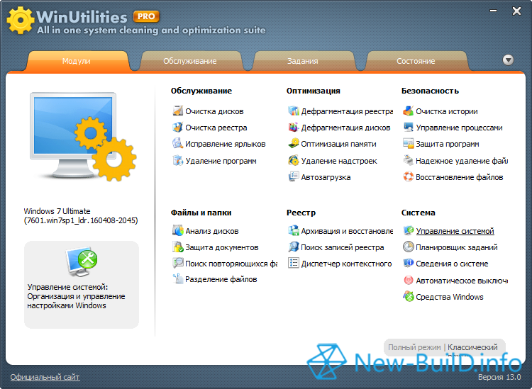 WinUtilities Professional Edition 13.21 Final