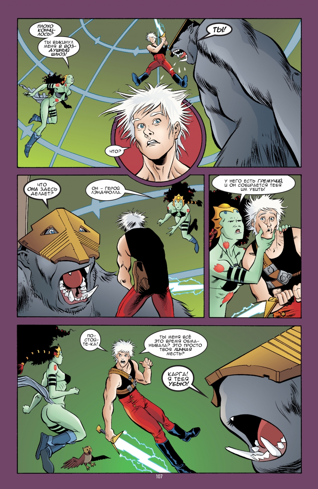 Jack of Fables vol08 100.jpg