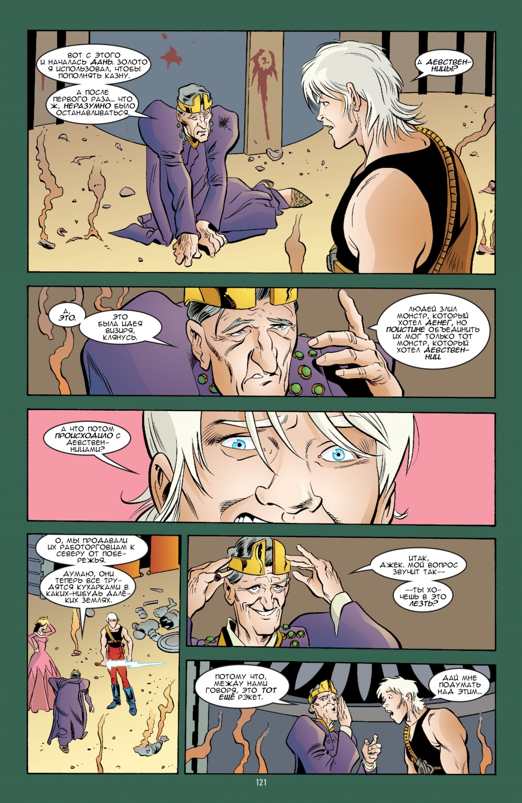 Jack of Fables vol08 113.jpg