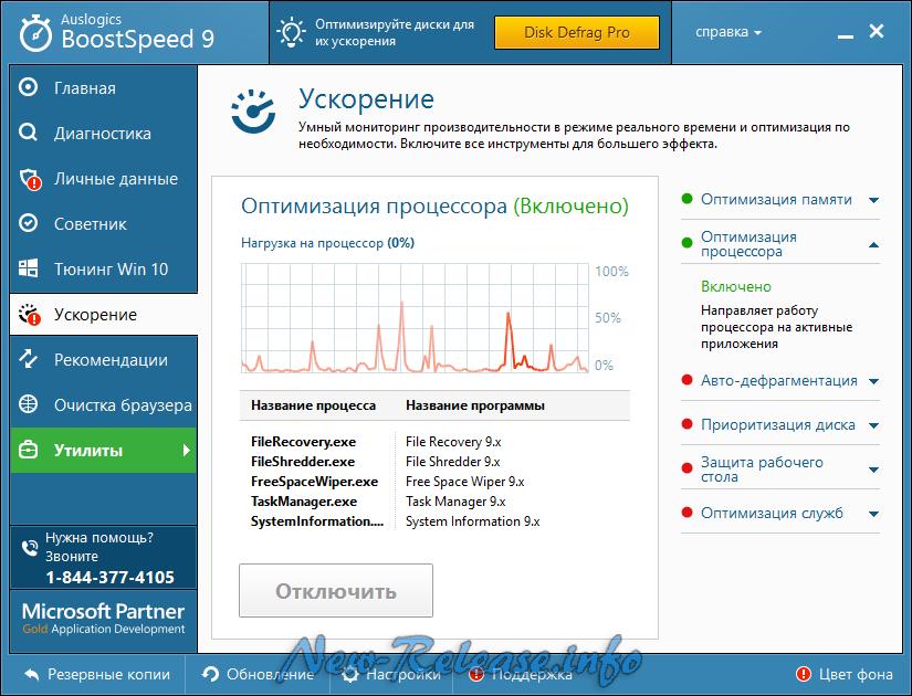 Auslogics BoostSpeed 9.1.0.0 Final