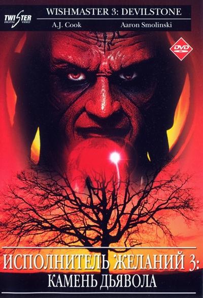 Исполнитель желаний 3: Дьявольский камень / Wishmaster 3: Beyond the Gates of Hell (2001) WEB-DLRip [H.264]