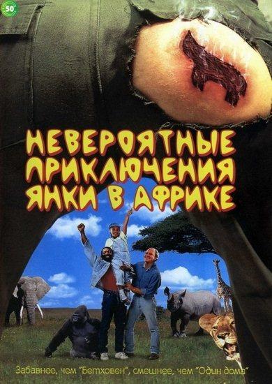 Невероятные приключения янки в Африке / Yankee Zulu (Грей Хофмайр / Gray Hofmeyr) [1993, ЮАР, Комедия, DVDRip] MVO (Синхрон Хлопушка)