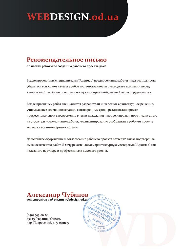 Архимас-Одесса - Отзывы.jpg