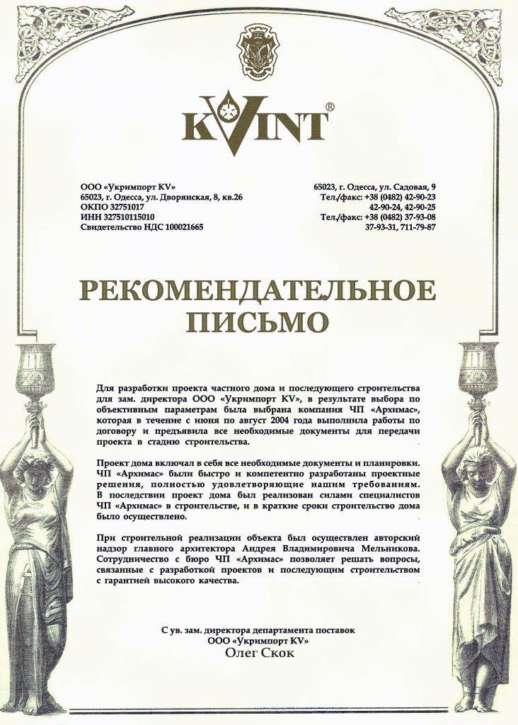 Основные Отзывы о Компании Архимас-Одесса.jpg