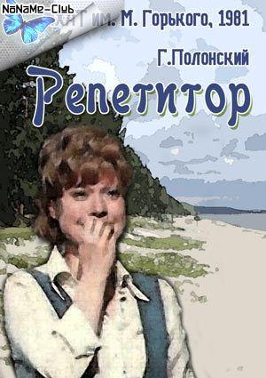 Репетитор (1981) SATRip (2 части) (МХАТ им. М. Горького)