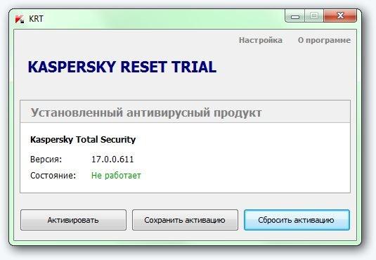 Kaspersky Reset Trial 5.1.0.29 [Multi / Ru]