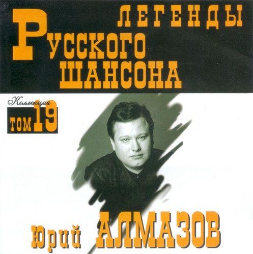 Юрий Алмазов - Легенды Русского шансона (Том 19) / [1999, Шансон, MP3]