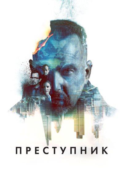 Преступник / Criminal (2016) WEB-DL [720p] ATV