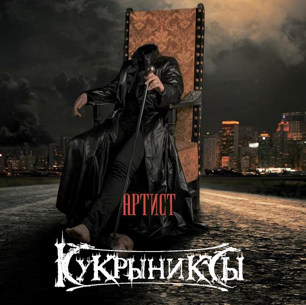 Кукрыниксы - Артист (2016) FLAC