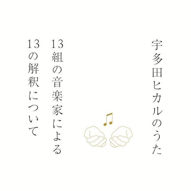 20160721.02.03 V.A. - Utada Hikaru no Uta (MP3) cover.jpg