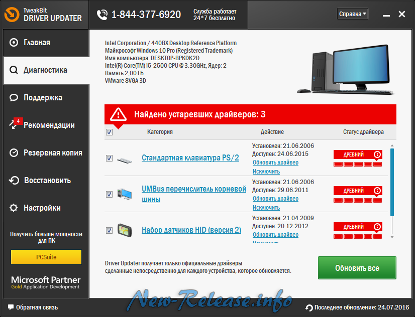 TweakBit Driver Updater 1.7.3.3 Final