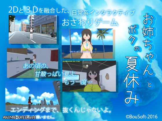 Me and Big Sister's Summer Vacation [2016] [Cen] [SLG, Action, 3DCG/2DCG] [JAP] H-Game