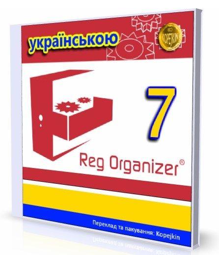Reg Organizer 7.40 Portable by Kopejkin (x86-x64) (2016) Eng/Ukr