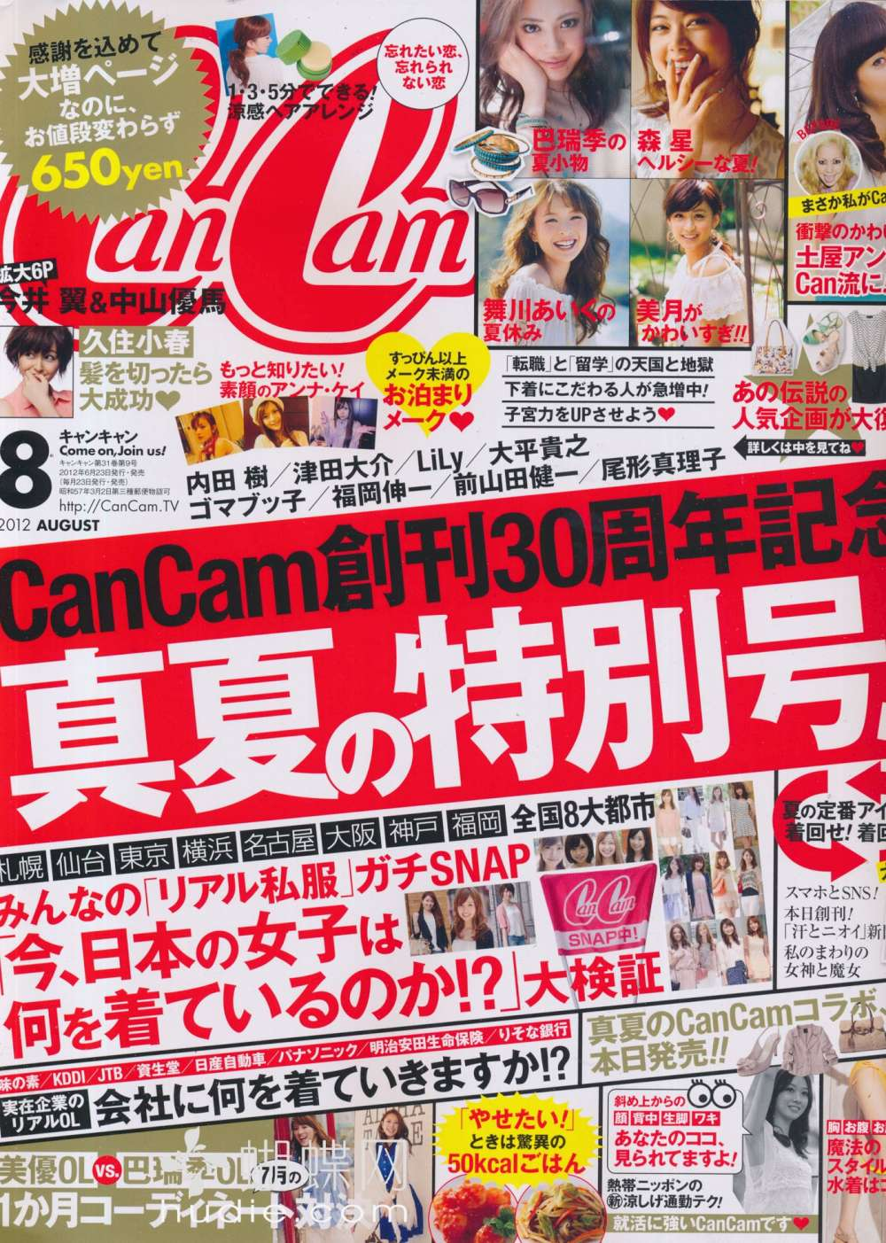 20160809.01.07 CanCam (2012.08) 001 (JPOP.ru).jpg