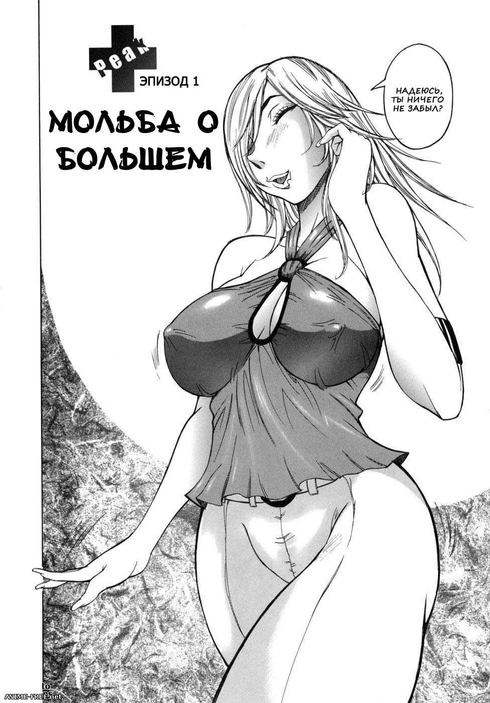 Nico Pun Nise - сборник хентай манги [Ptcen] [JAP,ENG,RUS] Manga Hentai