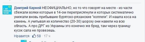 """ФСБ показала оружие """"украинских террористов"""" - резиновые тапочки - Цензор.НЕТ 2007"""