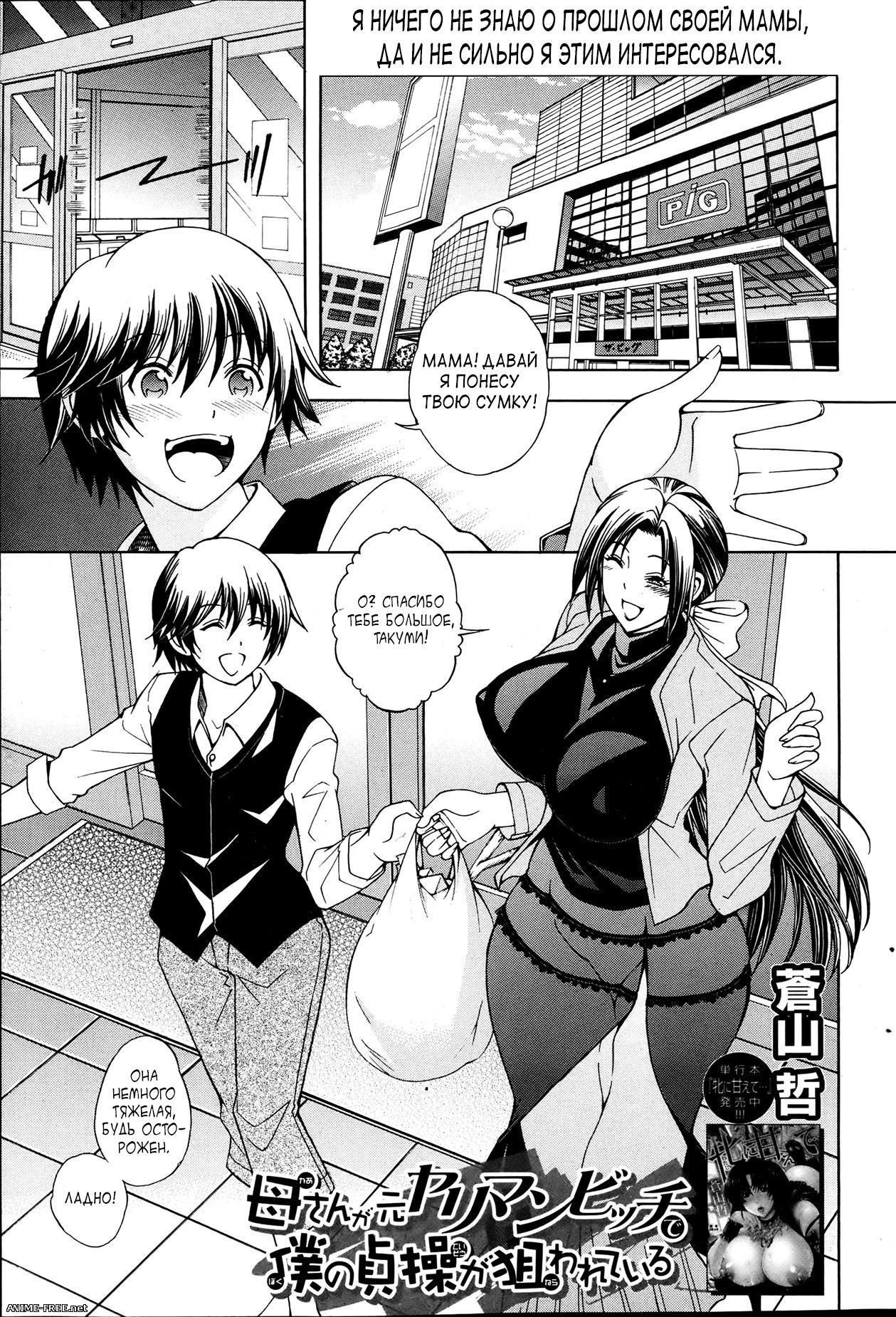 Aoyama Akira - Сборник манги [Ptcen] [RUS,ENG,JAP] Manga Hentai