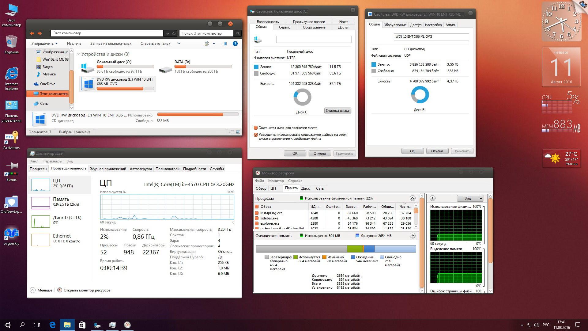 Microsoft Windows 10 Ent 1607 x86-x64 RU-en-de-uk by OVGorskiy 08.2016 2DVD