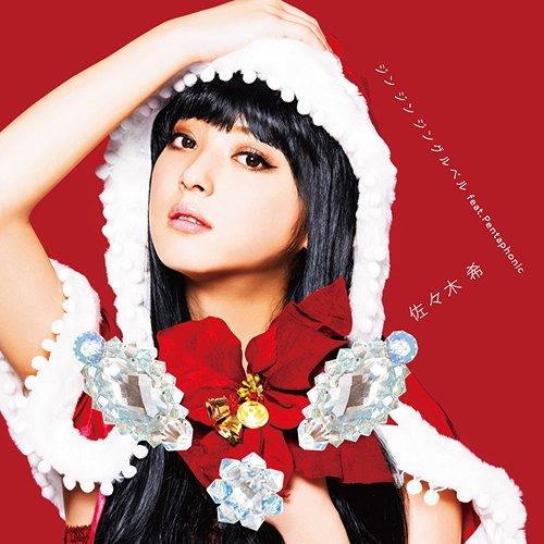 20160816.03.43 Nozomi Sasaki feat. Pentaphonic - Jin Jin Jingle Bells cover 1.jpg
