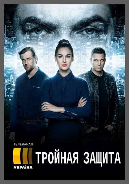 Тройная защита (2016) WEB-DLRip