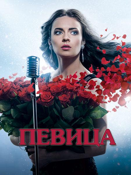 Певица (2016) WEB-DLRip