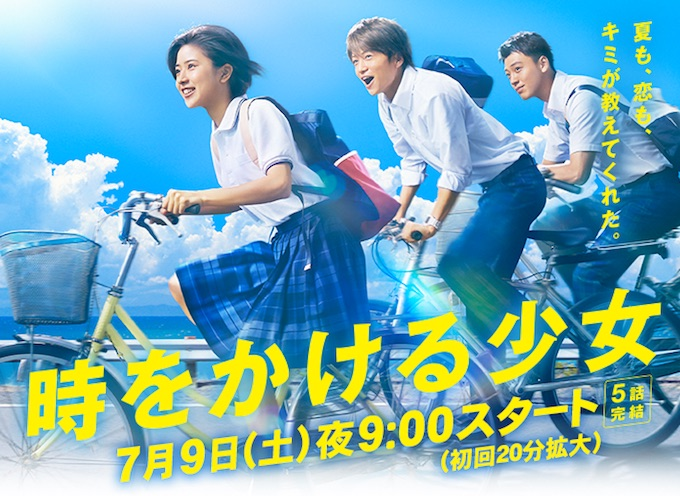 The-Girl-Who-Leapt-Through-Time-Japanese-Drama_21721_poster.jpg