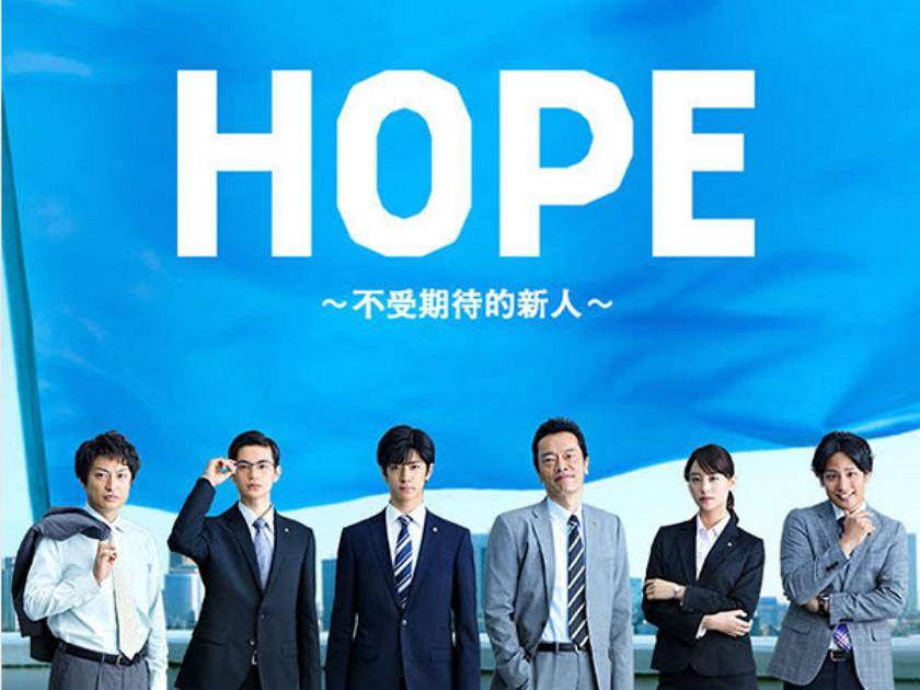 HOPE%E4%B8%8D%E5%8F%97%E6%9C%9F%E5%BE%85%E7%9A%84%E6%96%B0%E4%BA%BA.jpg