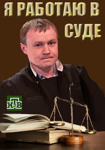 Я работаю в суде / Серии: 1-13 из 20 (Сергей Полторанин) [2016, детектив, HDTVRip-AVC]