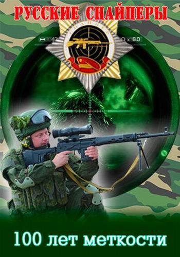 Русские снайперы. Ох и закинули удочки. 100 лет меткости
