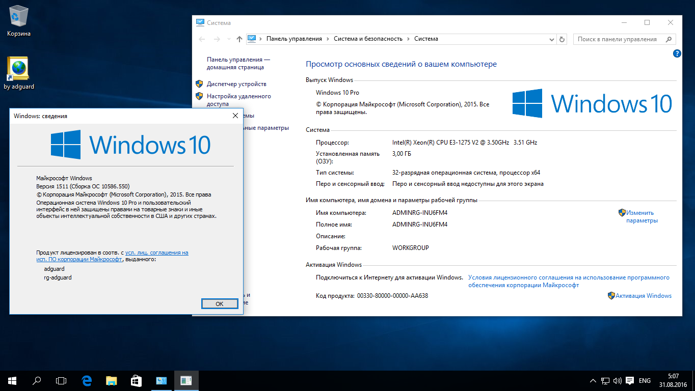 Windows 10, Version 1511 with Update [10586.550] (x86-x64) AIO [28in2] adguard (v16.08.31) (2016) Русский, Английский