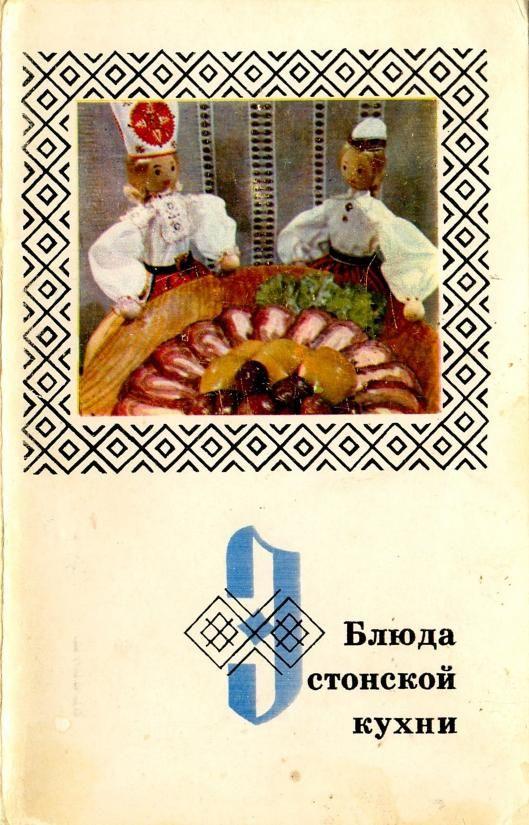 Блюда кухни комплект открыток, праздником
