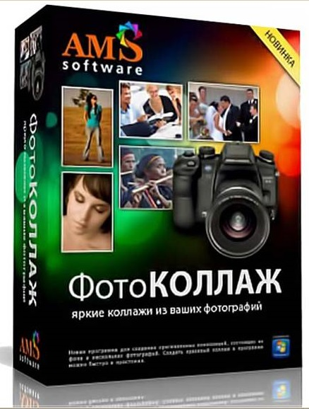 ФотоКОЛЛАЖ 6.0 (2018) PC | RePack Portable by elchupakabra