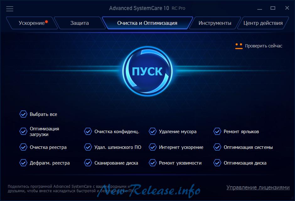 Advanced SystemCare PRO 10.0.2.360
