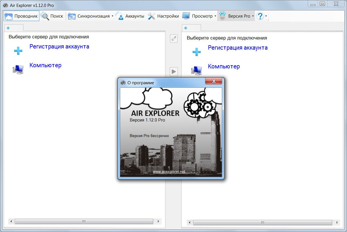 Air Explorer Pro 1.12.0 (2016) Multi / Русский