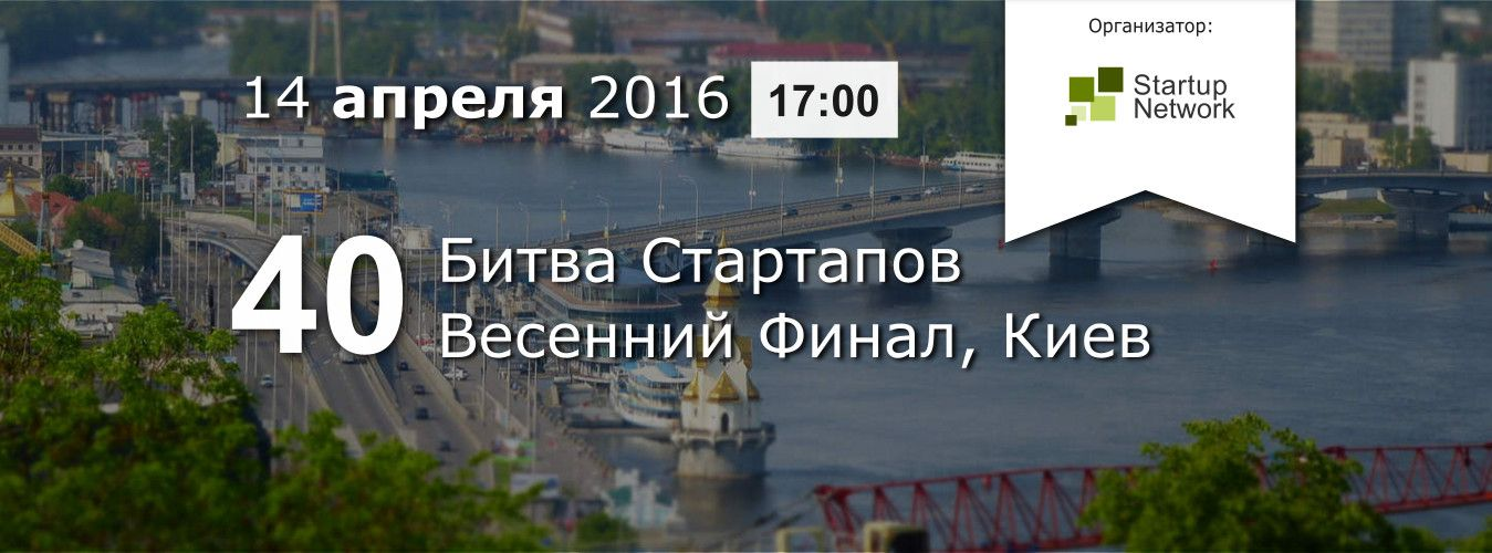 40-я Битва Стартапов, Киев (Startup Battle)