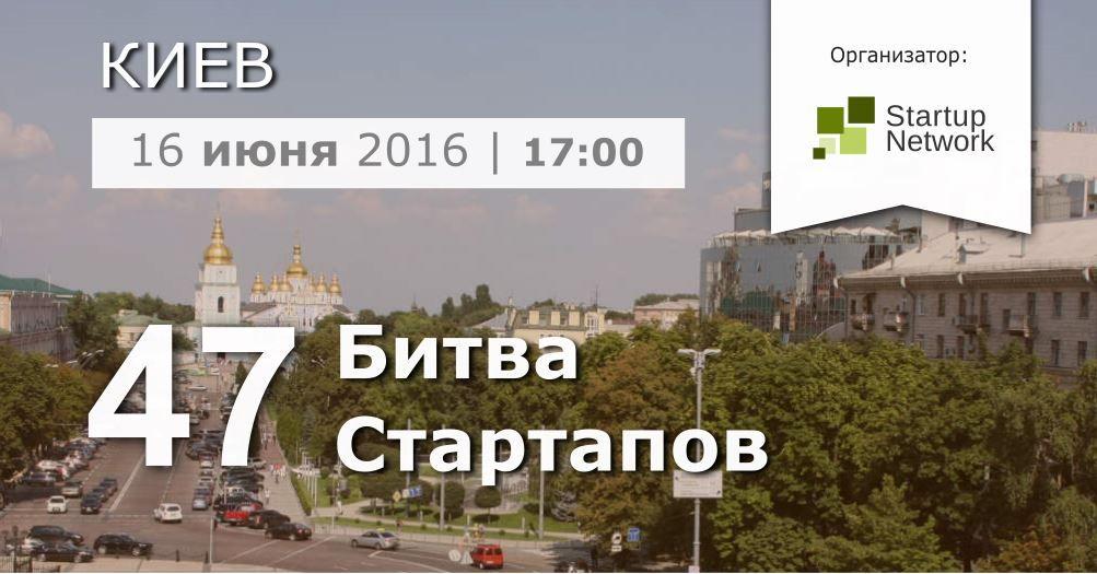 47-я Битва Стартапов, Киев (Startup Battle)
