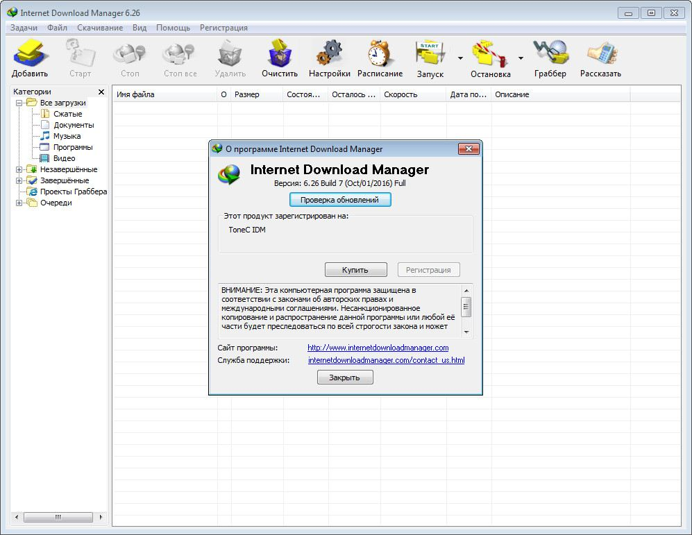 internet  manager 6.x.x.update 10 patch-reis