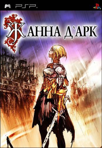 Jeanne d'Arc (2007) [PSP] [USA] 6.60 PRO-C2 [Unofficial] [Ru]