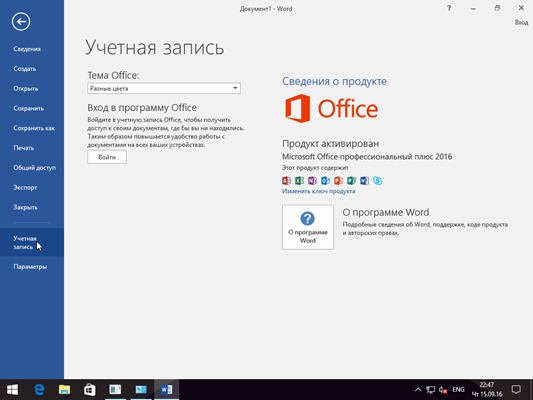 Windows 10 AIO + Office 2016 [12in1] [SmokieBlahBlah] [x86 / x64] [11.05.17 / RUS / ENG]